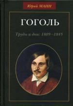 Гоголь. Труды и дни: 1809-1845