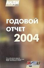 Годовой отчет - 2004