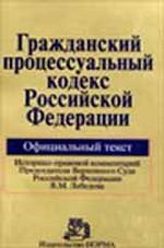 Гражданский процессуальный кодекс РФ. Официальный текст