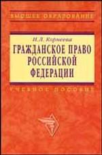 Гражданское право Российской Федерации. Учебное пособие
