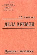 Дела Кремля. Прошлое в настоящем