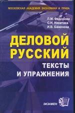 Деловой русский: тексты и упражнения. Учебное пособие для вузов