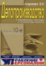 Делопроизводство. 10-е изд., перераб. и доп. Андреева В.И