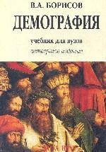 Демография: учебник. 4-е издание