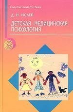 Детская медицинская психология. Психологическая педиатрия