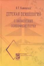 Детская психология с элементами психофизиологии: учебное пособие