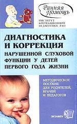 Диагностика и коррекция нарушенной слуховой функции у детей первого года жизни. Методическое пособие