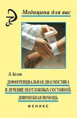 Дифференциальная диагностика и лечение неотложных состояний. Доврачебная помощь