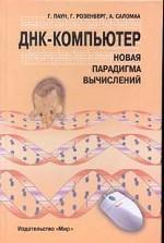 Г. Паун, Г. Розенберг, А. Саломаа. ДНК-компьютер. Новая парадигма вычислений. Перевод с английского 150x223