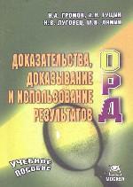 Доказательства, доказывание и использование результатов оперативно-розыскной деятельности: учебное пособие для вузов