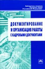 Документирование и организация работы с кадровыми документами Практ. пособие