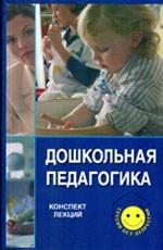 Дошкольная педагогика. Конспект лекций