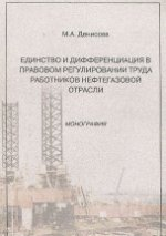 Единство и дифференциация в правовом регулировании труда работников нефтегазовой отрасли