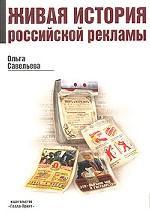 Живая история российской рекламы
