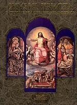 Жизнь Христа в произведениях живописи