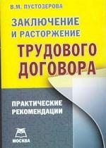 Заключение и расторжение трудового договора. Практические рекомендации