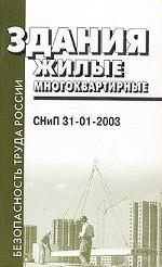 Здания жилые многоквартирные. СНиП 31-01-2003