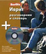 Иврит разговорник и словарь Berlitz: 1 книга + 1 аудио CD в упаковке