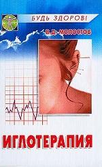 Иглотерапия: Практическое пособие по энергетическому лечению болезней