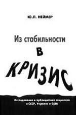 Из стабильности в кризис. Исследования и публицистика социолога в СССР, Украине и США