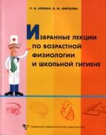 Избранные лекции по возрастной физиологии и школьной гигиене