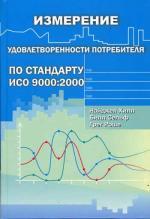 Измерение удовлетворенности потребителя по стандарту ИСО 9000:200. Хилл Н., Сельф Б
