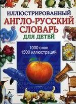 Иллюстрированный англо русский словарь для детей
