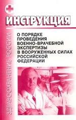 Инструкция о порядке проведения военно-врачебной экспертизы в Вооруженных силах Российской Федерации