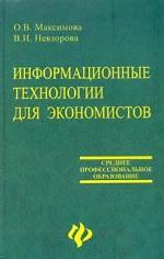 Информационные технологии для экономистов: учебное пособие