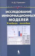 Исследование информационных моделей: учебное пособие