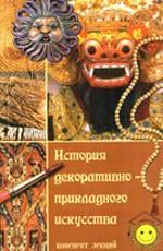 История декоративно-прикладного искусства: конспект лекций