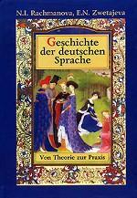 История немецкого языка. От теории к практике