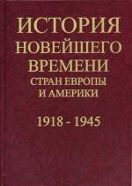 История новейшего времени стран Европы и Америки. 1918-1945 гг