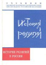 История религий в России: учебник