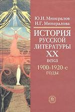 История русской литературы XX века. 1900-1920-е годы