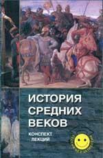 История средних веков. Конспект лекций