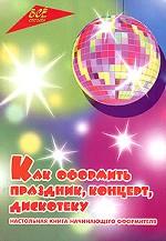 Как оформить праздник, концерт, дискотеку: в помощь начинающему оформителю