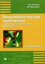 Иммунобиологические препараты. Справочник