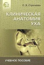 Клиническая анатомия уха: учебное пособие