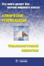 Клинические рекомендации + Фармакологический справочник