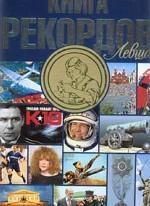"""Книга рекордов """"Левша"""" 2004"""