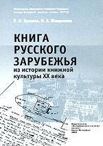 Книга русского зарубежья. Из истории книжной культуры XX века