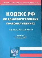 Кодекс об административных правонарушениях РФ по состоянию на 10.10.2004