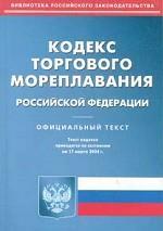 Кодекс торгового мореплавания: Официальный текст по состоянию на 17 марта 2004 г