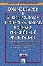 Постатейный комментарий к Арбитражному и процессуальному кодексу РФ на 01. 09. 04