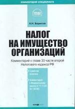Налог на имущество организаций: Комментарий к главе 30 части 2 Налогового Кодекса РФ, введен Федеральным законом от 11 ноября 2003 г. №139-ФЗ