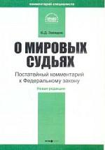 """Комментарий к ФЗ """"О мировых судьях"""""""