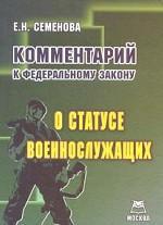 """Комментарий к ФЗ """"О статусе военнослужащих"""" (в последней редакции от 20 июля 2004 г.)"""