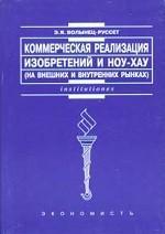 Коммерческая реализация изобретений и ноу-хау (на внешних и внутренних рынках): учебник