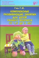 Комплект развивающих занятия для детей раннего возраста от 1,5 до 3 лет